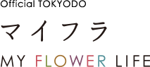 Official TOKYODO マイフラ MY FLOWER LIFE